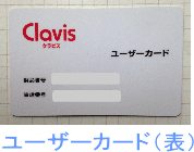 鍵の複製を管理するクラビスユーザーカード