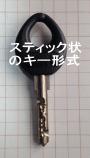 スティック状のキー形式