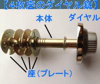 4枚座ダイヤル錠の名称