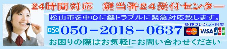 松山市 新居浜市を中心に鍵のトラブルに24時間対応致します