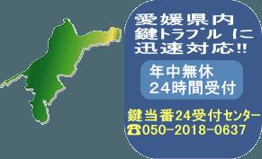 松山市 新居浜市 今治市など愛媛県内の鍵のトラブルに24時間対応