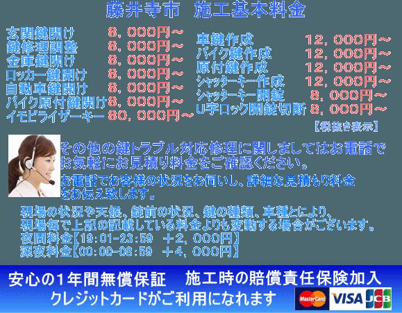 藤井寺市 基本料金
