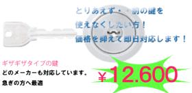 標準的な鍵交換タイプ MIWA U9