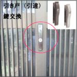 広島 福山引き戸鍵交換もおまかせください。