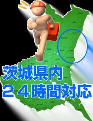 茨城県内 24時間対応