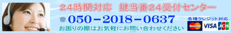 韮崎市 サービス受付コールセンター電話番号