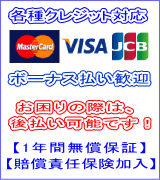 富里市 および周辺 お困りの際は、お気軽にお問い合わせください。 各種クレジット対応。