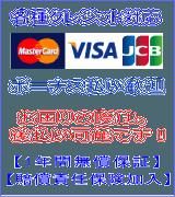 岡山県の鍵修理にクレジットでお支払い可能です。