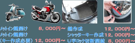 バイク 原付 トラブル対応料金