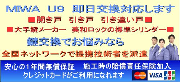 MIWA U9 シリンダー即日交換します