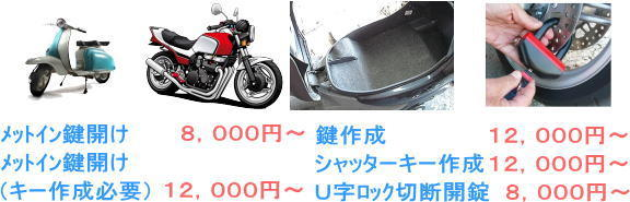 バイク 鍵トラブル料金