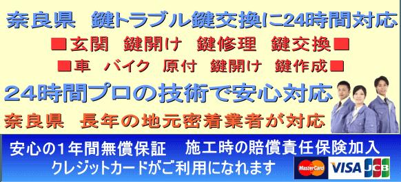 奈良県 鍵トラブルに24時間