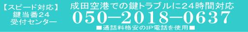 成田空港 鍵トラブル サービス電話番号