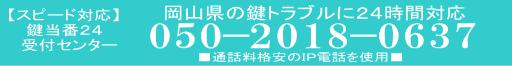 岡山県 鍵受付センター 電話番号