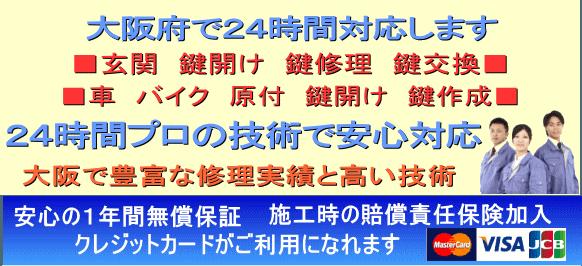 鍵屋大阪 トラブル 24時間対応