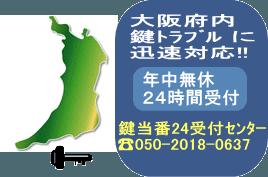 大阪 鍵トラブル対応拠点
