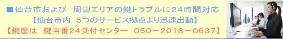 仙台市の鍵トラブルに迅速対応