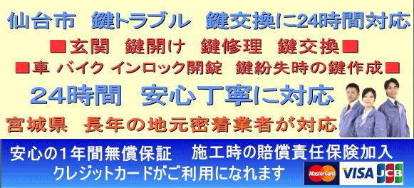 仙台市鍵トラブルに24時間出張