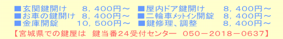 仙台市 鍵トラブル料金