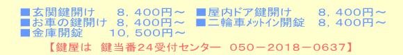 滋賀県 鍵トラブル料金表