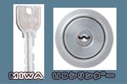 鍵交換 MIWAユーナインのおすすめ