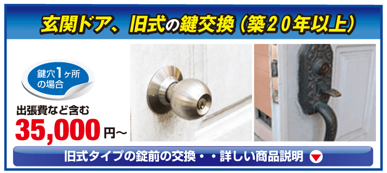 サムラッチ錠 装飾錠の交換
