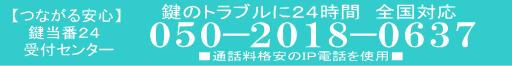 福岡 博多 鍵トラブル受付センター 電話番号