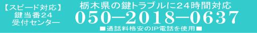 栃木県 受付コールセンター
