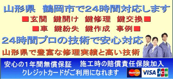 鶴岡市 鍵トラブルに24時間対応