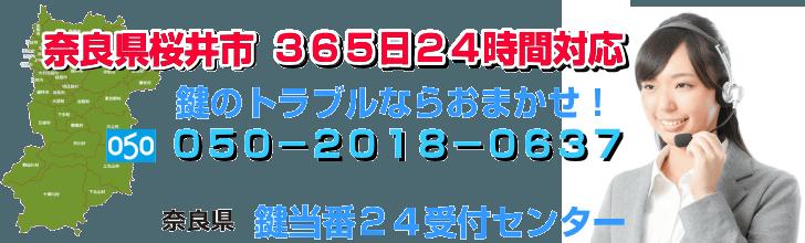 奈良県 桜井市の鍵開け 鍵修理 鍵交換 鍵のトラブルに24時間対応します。