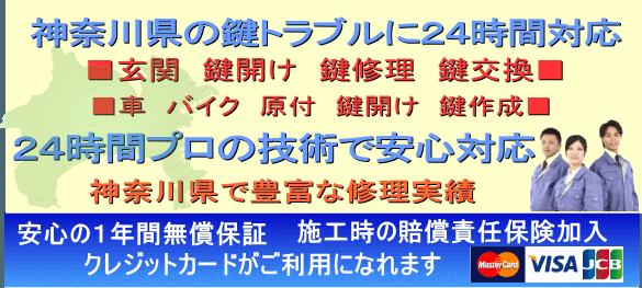 神奈川県 鍵トラブル対応