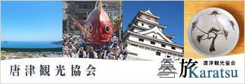唐津市観光協会ホームページ 唐津市へ観光へおいで下さい
