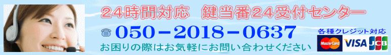 熊本市 鍵の受付コールセンター電話番号