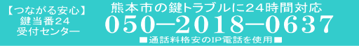 熊本市 鍵サービス受付コールセンター