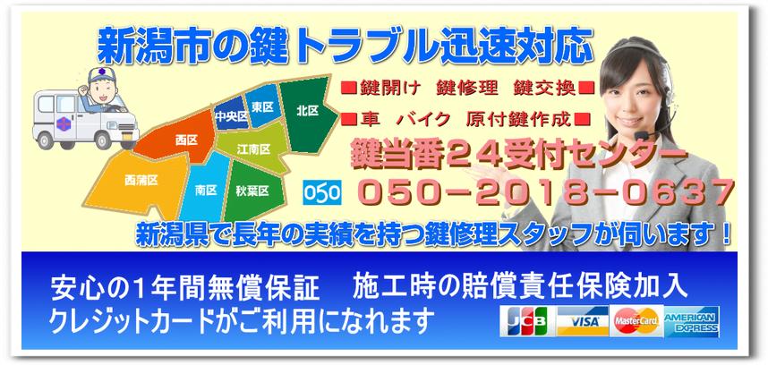 新潟市 玄関鍵開け 鍵修理 鍵交換緊急対応