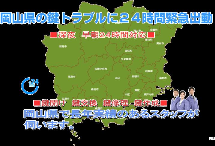 岡山県内の鍵トラブルに24時間迅速対応