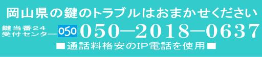 岡山県 鍵トラブル受付電話番号