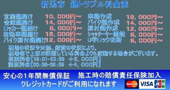 新潟市 鍵の料金表