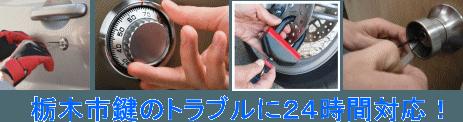 栃木市 鍵のサービス