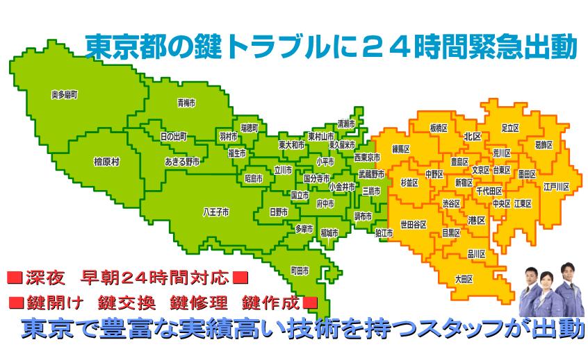 東京 鍵トラブル 24時間出張