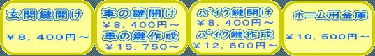 東京都 鍵サービス料金