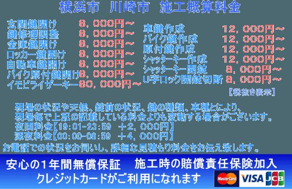 料金表 横浜 神奈川