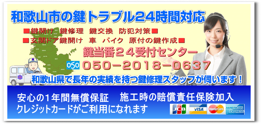 和歌山県 和歌山市 鍵のトラブルに24時間対応