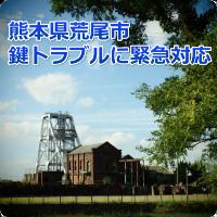 熊本県荒尾市の鍵トラブルに出張致します