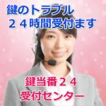 千葉県鴨川市 鍵のトラブル24時間対応します
