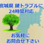 宮城県 仙台市鍵トラブル24時間対応