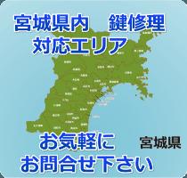 宮城県 仙台 対応エリア