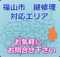 福山市 鍵トラブル 対応エリア