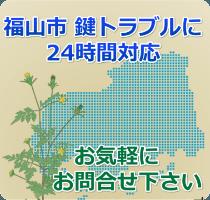 福山市 鍵トラブル 24時間対応