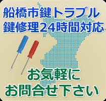 船橋市 電子錠 鍵修理 24時間対応